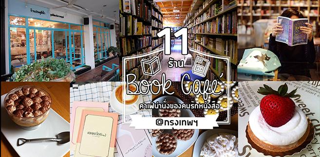 11 ร้านBook Cafe' คาเฟ่น่านั่งของคนรักหนังสือ @กรุงเทพฯ