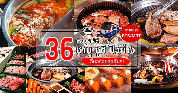 รวม 36 ร้านบุฟเฟ่ต์ชาบู ซูชิ ปิ้งย่าง อร่อยสุดคุ้ม จัดเต็ม!!! ตามแนว BTS/MRT