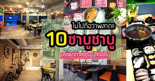 10 ร้านชาบู บรรยากาศดีงามดีต่อใจไลน์อาหารอิ่มแปล้