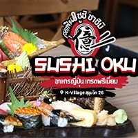 ร้าน Sushi Oku ร้านอาหารญี่ปุ่นเกรดพรีเมี่ยม มาพร้อมซูชิ ซาซิมิ แบบจัดเต็ม @K-Village